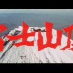 映画:富士山頂