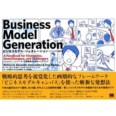 ビジネスモデル・ジェネレーション