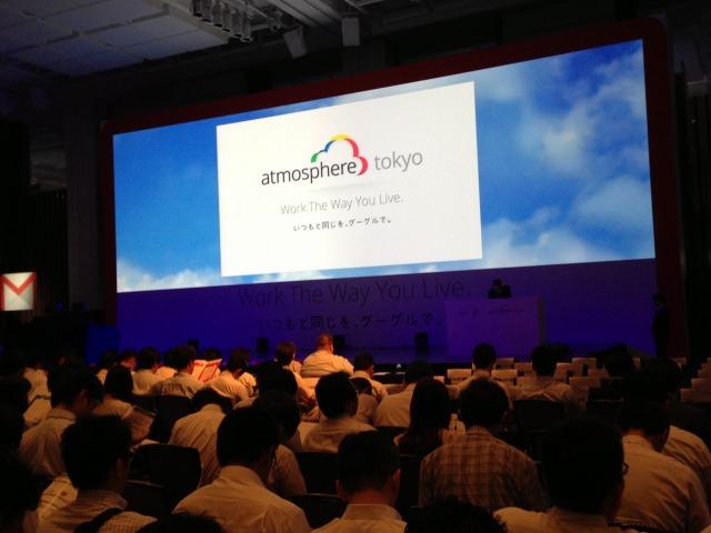 Google Atmosphere Tokyo 2013 レポート