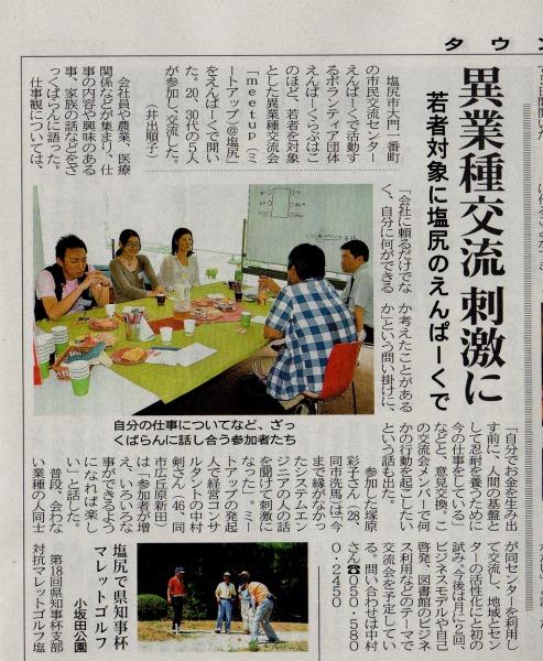 20130903_タウン情報記事