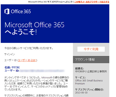 Office365 始めました!