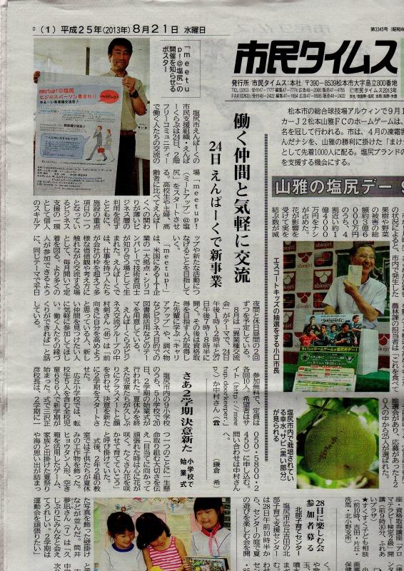 20130821_市民タイムス