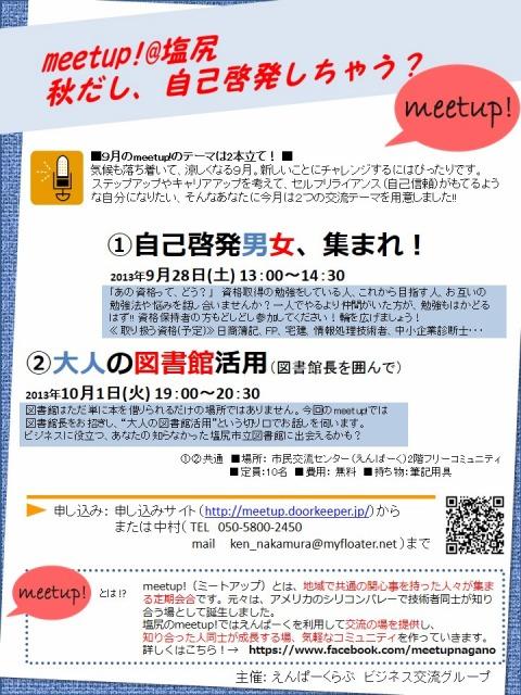 20130819_meetupポスター9月分[1].pptx [自動保存済み] - コピー