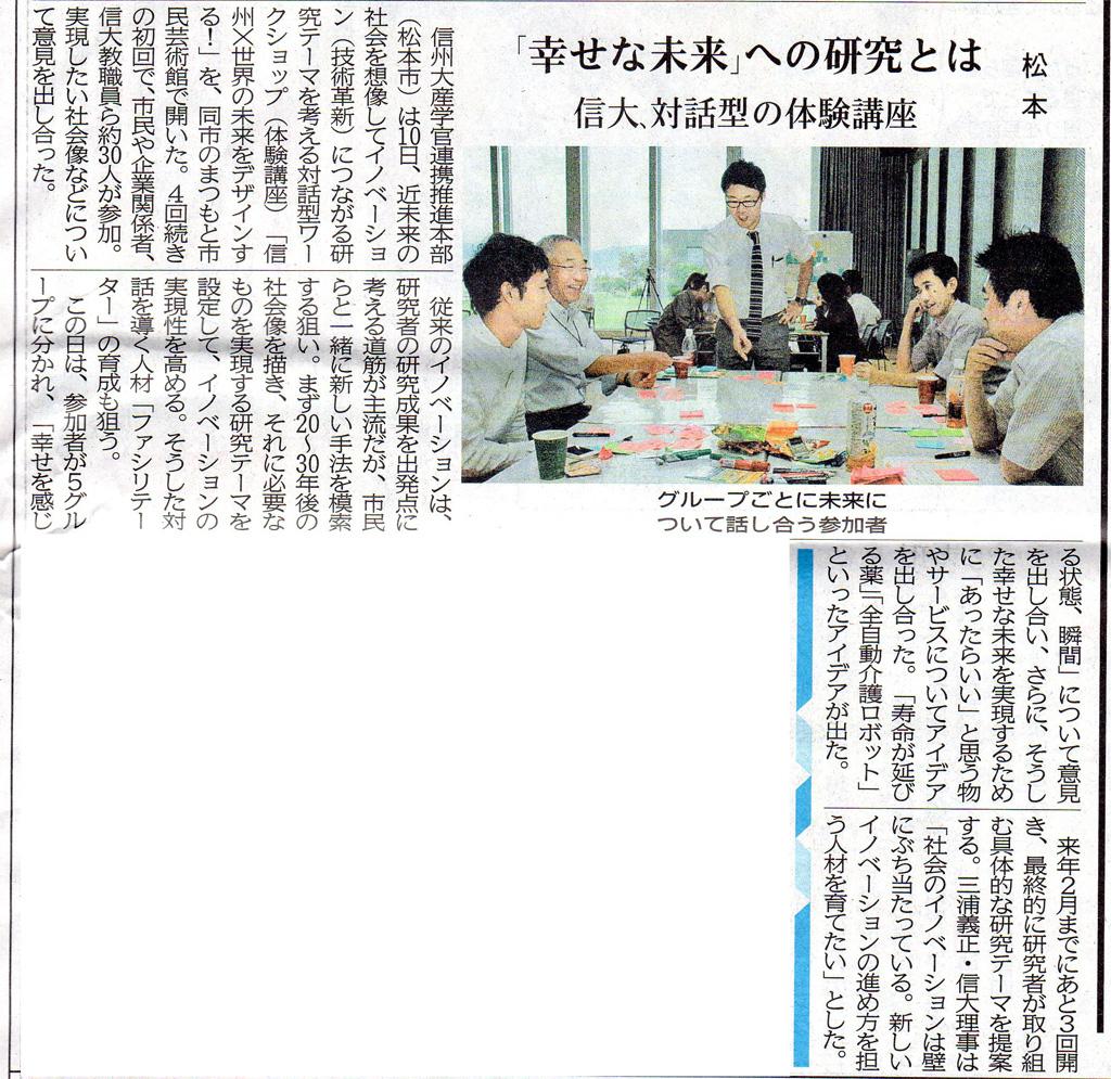 20131010_信大WS
