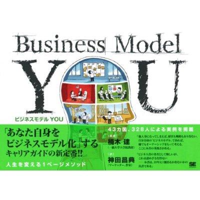 ビジネス・モデル・YOU