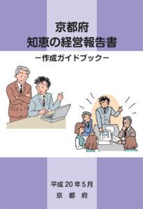 京都知的資産経営報告書