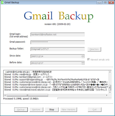 Gmailをバックアップする