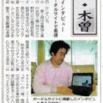 経営者インタビュー(第2回)