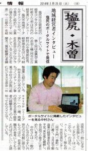 20140225_タウン情報記事