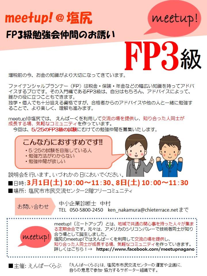 FP3級勉強会ポスター