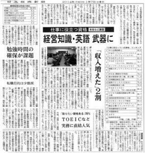 20140107_日経新聞キャリア欄