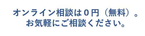 オンライン相談は0円(無料)。お気軽にご相談ください。