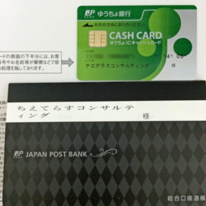 カードと通帳