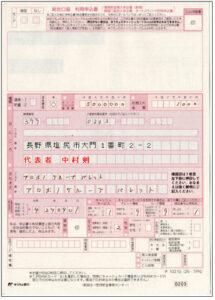 総合口座利用申込書