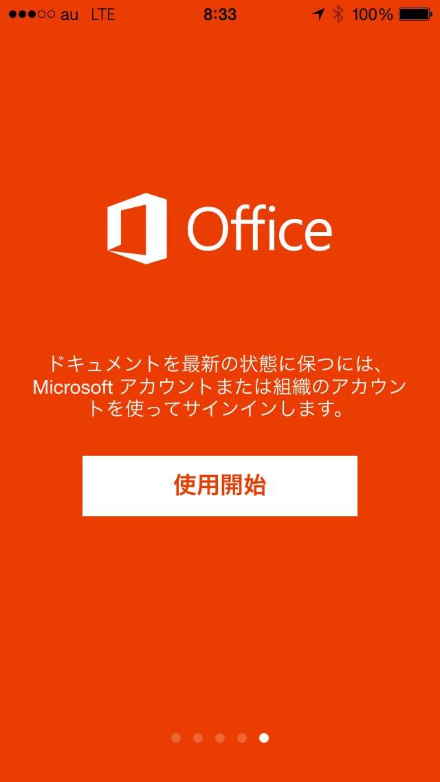 マイクロソフト謹製アプリ OfficeMobileリリース