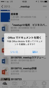 OfficeMobileとの連携