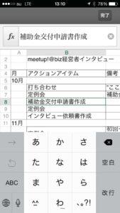 Excelのインライン編集