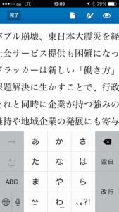 Wordのインライン編集