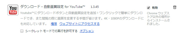 youtube機能拡張