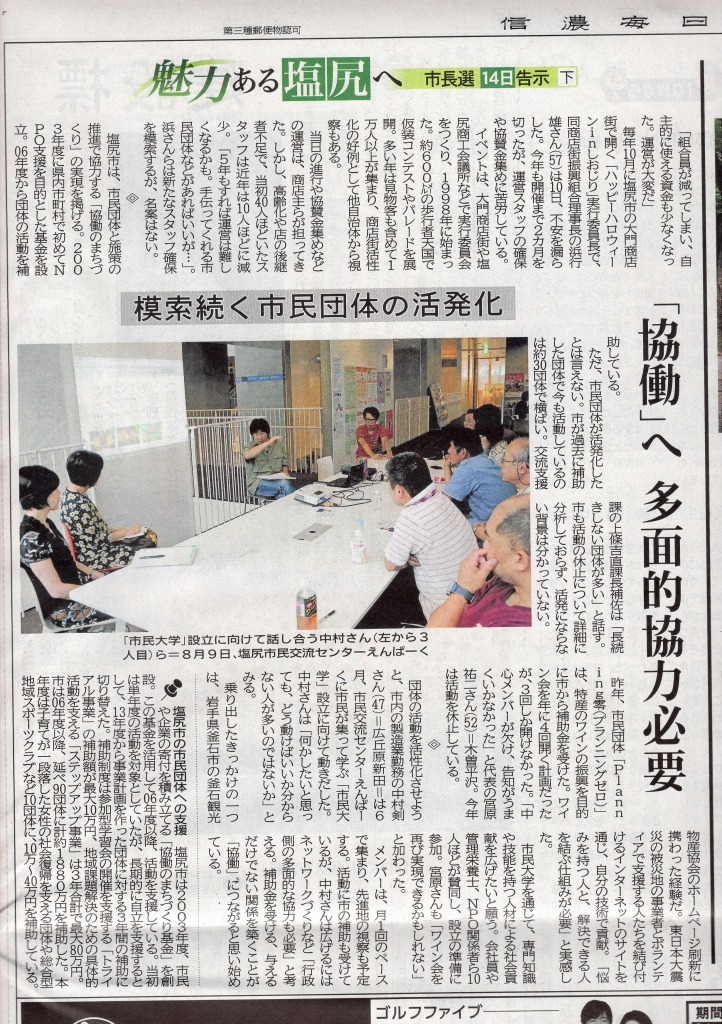 20140912_信濃毎日新聞