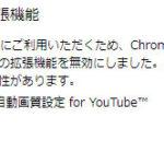 いきなり!?Chromeの機能拡張が使えない!