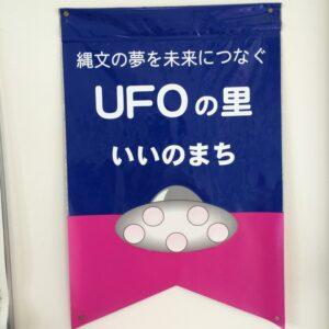 UFOの里いいの