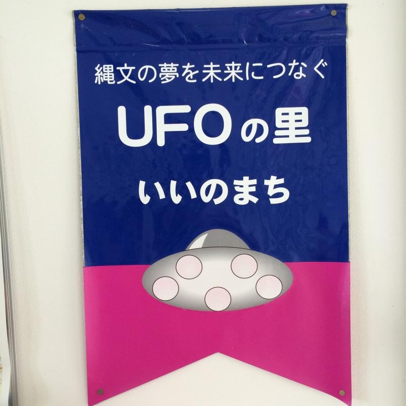 UFOふれあい館 釜石を訪ねて〜番外編〜