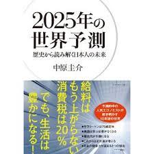 2025年の世界予測