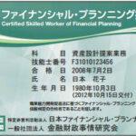 ファイナンシャル・プランナー試験