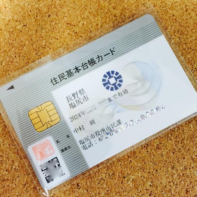 住基カードと電子証明書