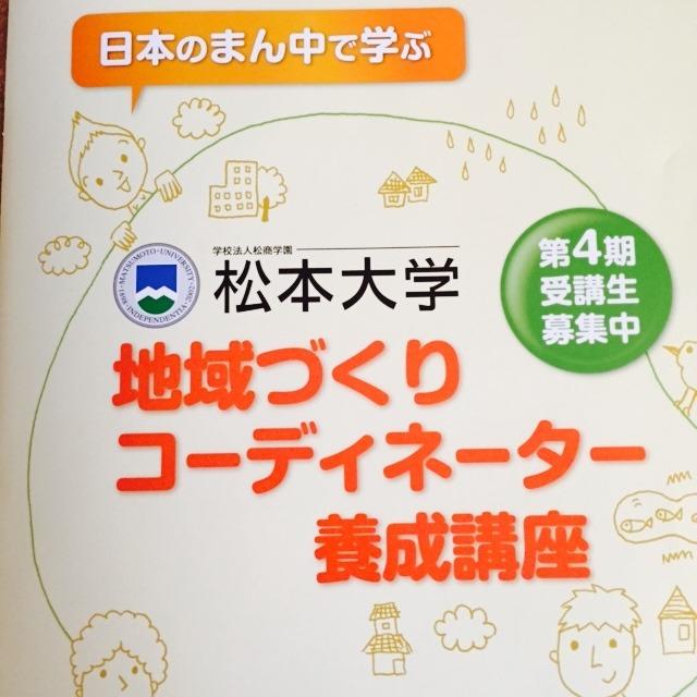 一緒に日本の真ん中で学びませんか? 松本大学地域づくりコーディネーター養成講座