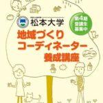 第4期 松本大学地域づくりコーディネーター養成講座に参加します
