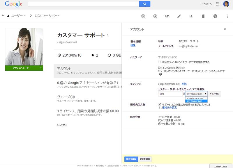 Gmailのエイリアス機能って便利!