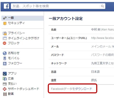 FBデータをダウンロード
