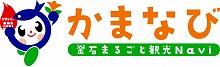 釜石観光物産協会HPリニューアル支援~イノベーション東北~