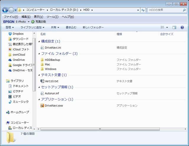 TIPS:Windowsでのフォルダ表示で・・・