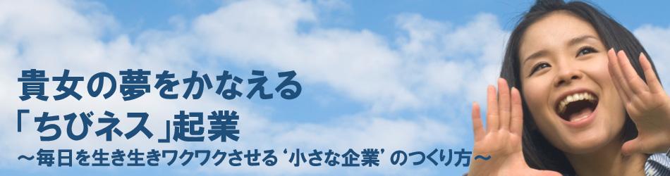 ちびネスアカデミー 第0期生開講