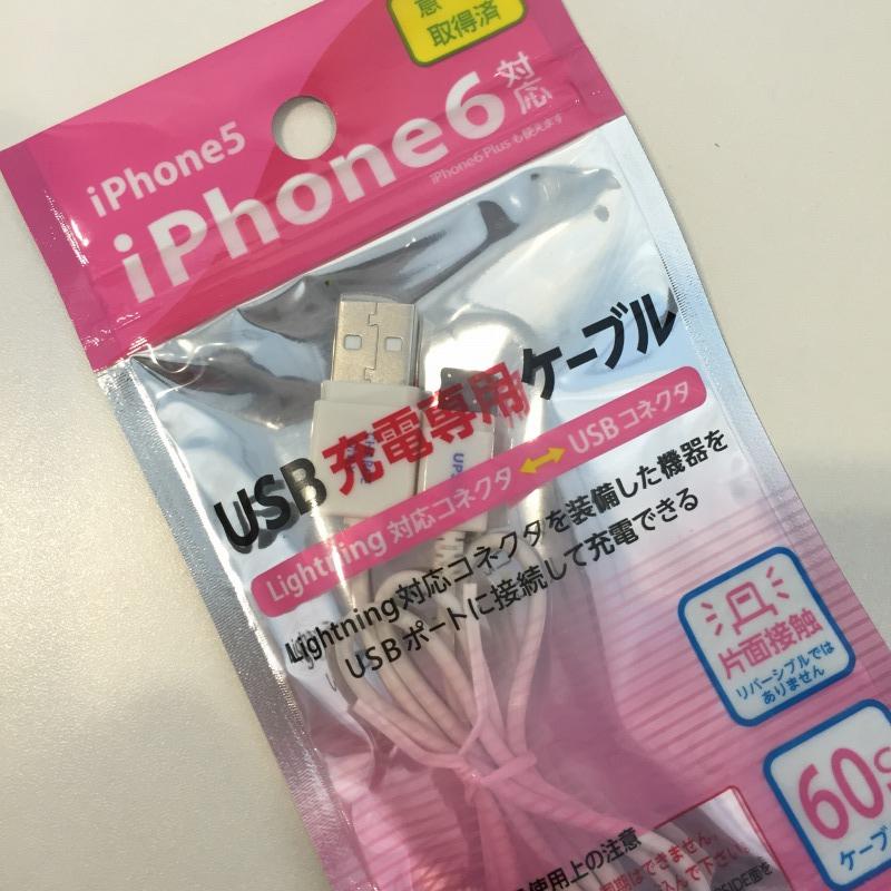 新iPhone充電ケーブル