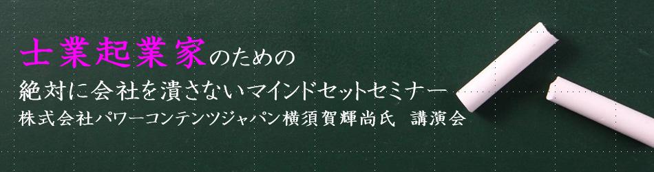 20150701_横須賀先生講演会2