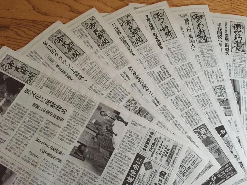 地元ローカル新聞が熱い!