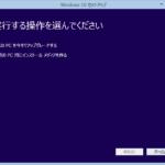 Windows10がダウンロードできる!