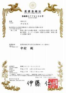 20150717_商標登録証