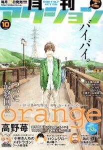 orange最終回