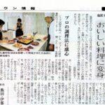 サルパ練習会がタウン情報に掲載!