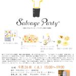 長野県初!サルベージ・パーティ開催です