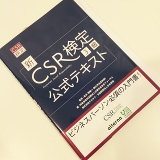 CSR検定テキスト