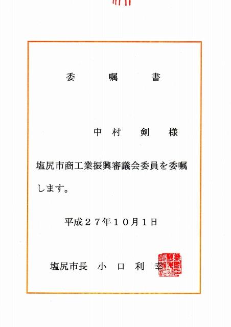 塩尻市商工業振興審議会