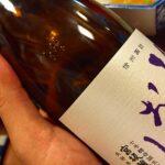 日本酒ボトルに点字??