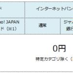 Yahoo!の振込手数料が0円に!