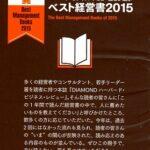 ベスト経営書2015